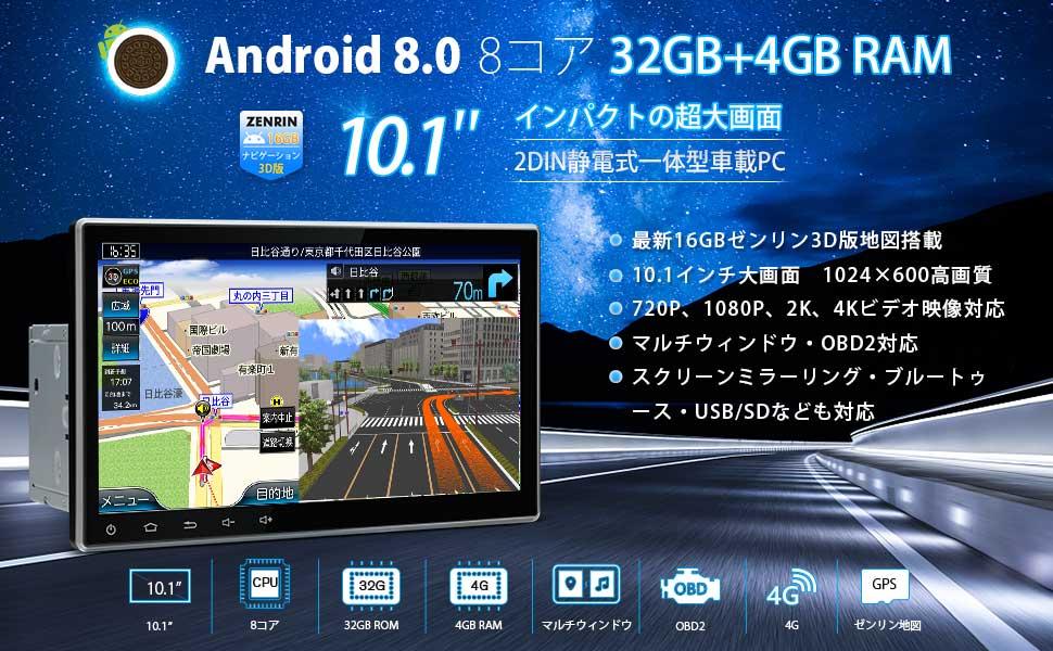 カーナビ 静電式2DIN一体型車載PC ミラーリング (TE103AP) Android8 0