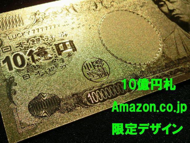 【Amazon.co.jp 限定】GOLD BANK NOTE 金色の10億円札 LUCKY7777777