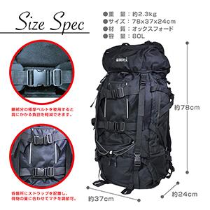 27aceff990 ディテール男女問わずお使い頂け、旅行、登山、アウトドアに対応した80Lの大容量バックパックです。