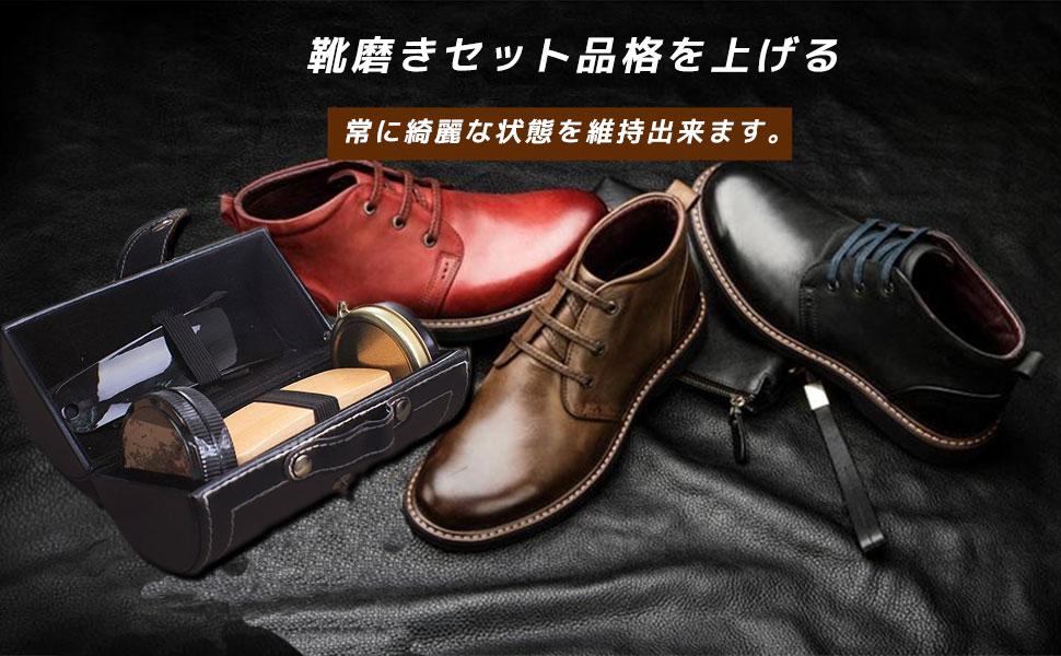 [KIREI-one] 靴磨きセット シューケアキット 革靴用 お手入れ 靴磨き コンパクト 携帯便利 シューケアセット 男女兼用 くつべら ブラシ クリーム クロス 収納ケース付き 靴ケア用品