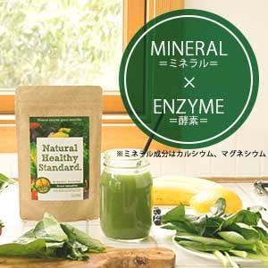 ミネラル酵素グリーンスムージー マンゴー味