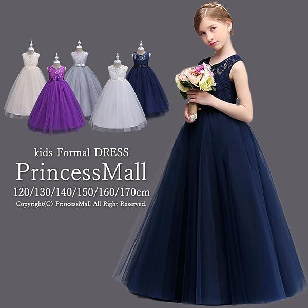 12dd7b4860821 princess mall (プリンセスモール) 子供ドレス発表会 120 130 140 150 160 170 (5色)