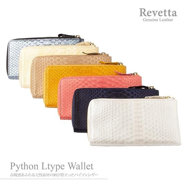 022c3a06ef20 Amazon | Revetta ヘビ革 パイソンレザー L字型 長財布 イエロー 黄色 ...