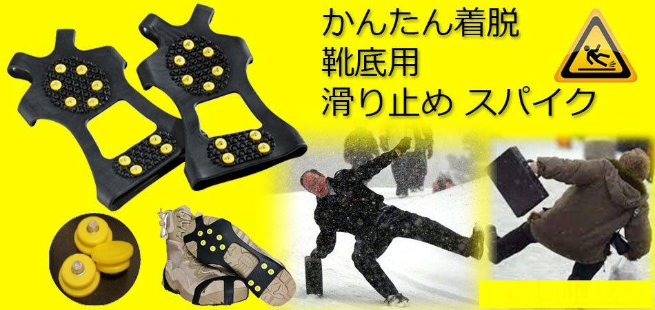 靴底用滑り止め スパイク