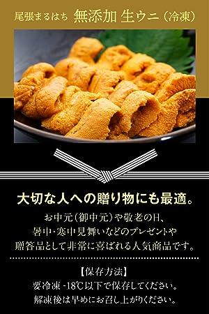 OWARI 500g /(100gx5P/) 無添加 ウニ ウニ丼約10杯分 冷凍生ウニ 雲丹