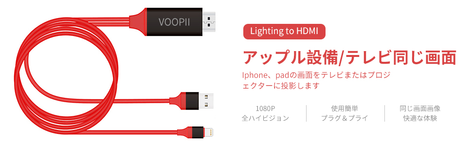 hdmi to iphone ios11対応 voopii hdmi変換ケーブル 1080p lightning to 1660