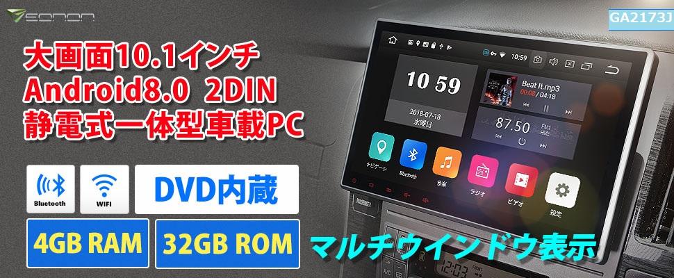 Amazon   カーナビ 一体型 2DIN 10.1インチ大画面 オーディオ 一体型 ...