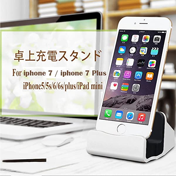 04e7a53a11 Amazon | iPhone7 / iphone 7 plus 卓上ホルダー 【MaxKu 】 充電 ...