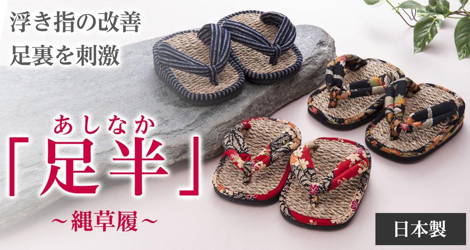 【日本製】現代の足半縄草履 (花柄・赤)
