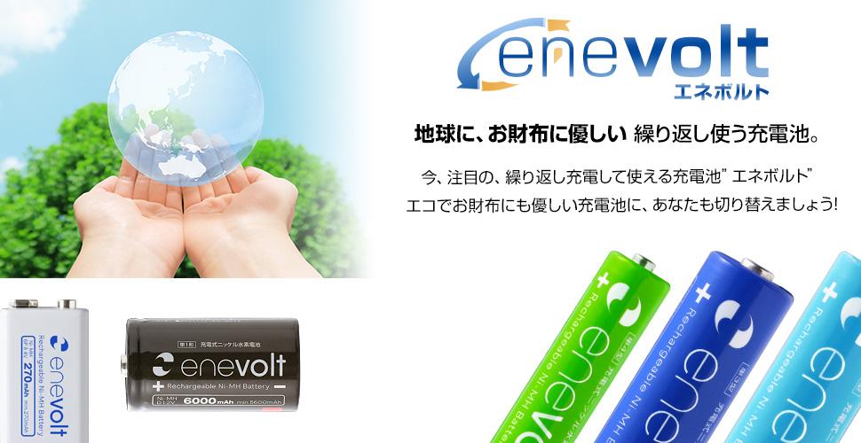 エネボルト enevolt 単3 単4 充電池 16本 組合せ セット 自然放電軽減