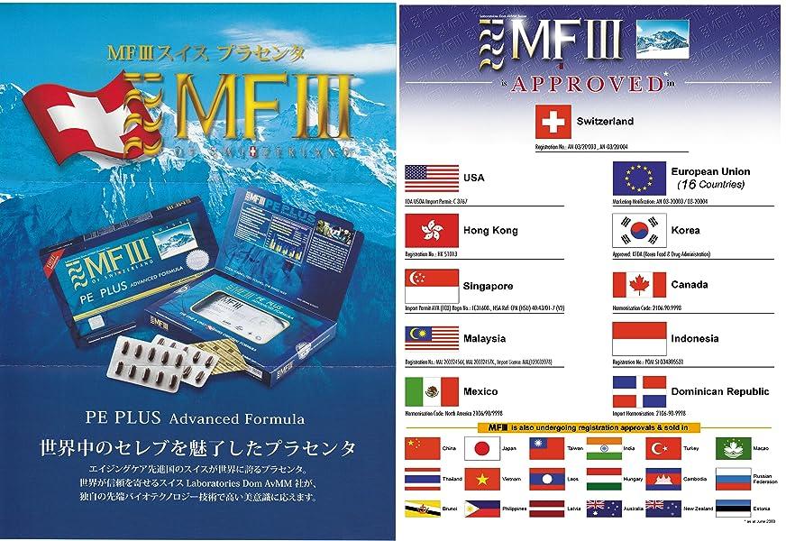 MF3羊のプラセンタ 【送料無料】 [MFIIIスイス] プラセンタ9000正規輸入代理店