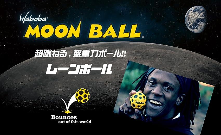 「ワボバムーンボール」の画像検索結果