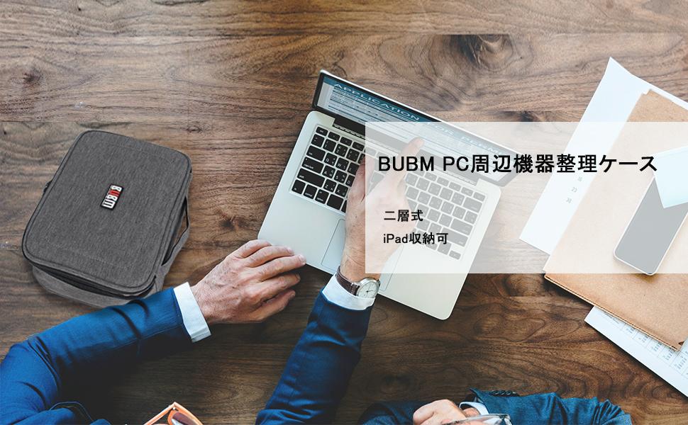 3f0e70f8fd Amazon | BUBM iPad/PC周辺/カメラ周辺機器整理保護ケース 二層式 ...