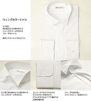 9a834ecb9838d 結婚式や披露宴、二次会やパーティーなどの華やかな場面で着用されるウイングカラーシャツ。