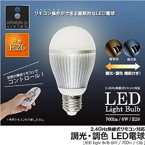 照明器具を買い替えずに電球を交換するだけで簡単にリモコン化! 画期的なLED電球が登場! 照明器具を買い替えなくても、普段お使いの照明器具の電球を交換するだけで