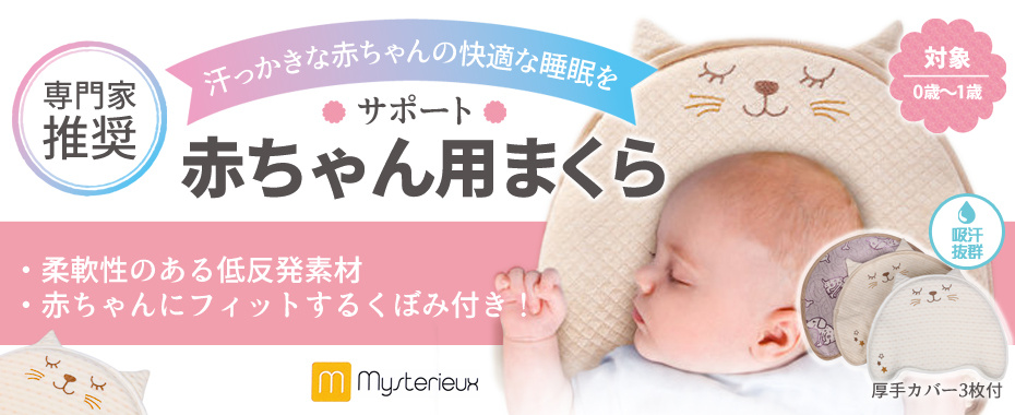 114a8e74cd213 Amazon mysterieux ベビー 枕 赤ちゃん まくら 新生児 吐き戻し防止 jpg 930x380 向き癖 吐き戻し