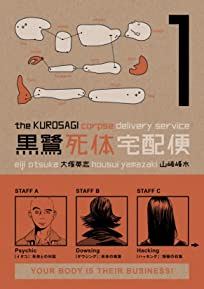 Kurosagi Corpse Delivery Service Vol 1-4 Bundle