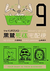 Kurosagi Corpse Delivery Service Vol 9-12 Bundle