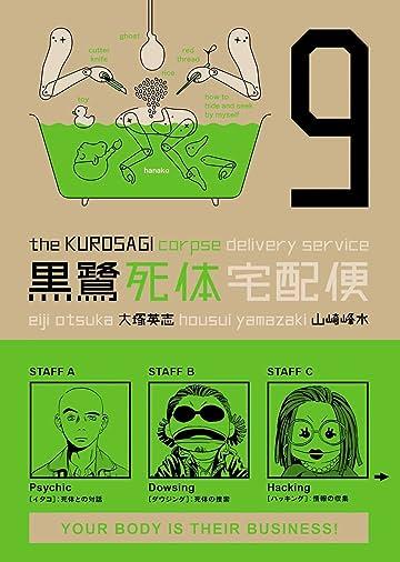 Kurosagi Corpse Delivery Service Vol 9-12 Bundle