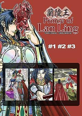 Prince of Lan Ling #1-#3