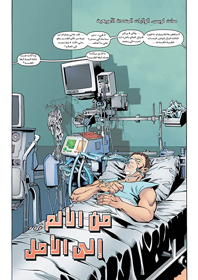 click for super-sized previews of THE 99 #2: Arabic