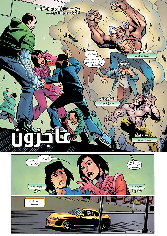 click for super-sized previews of THE 99 #12: Arabic