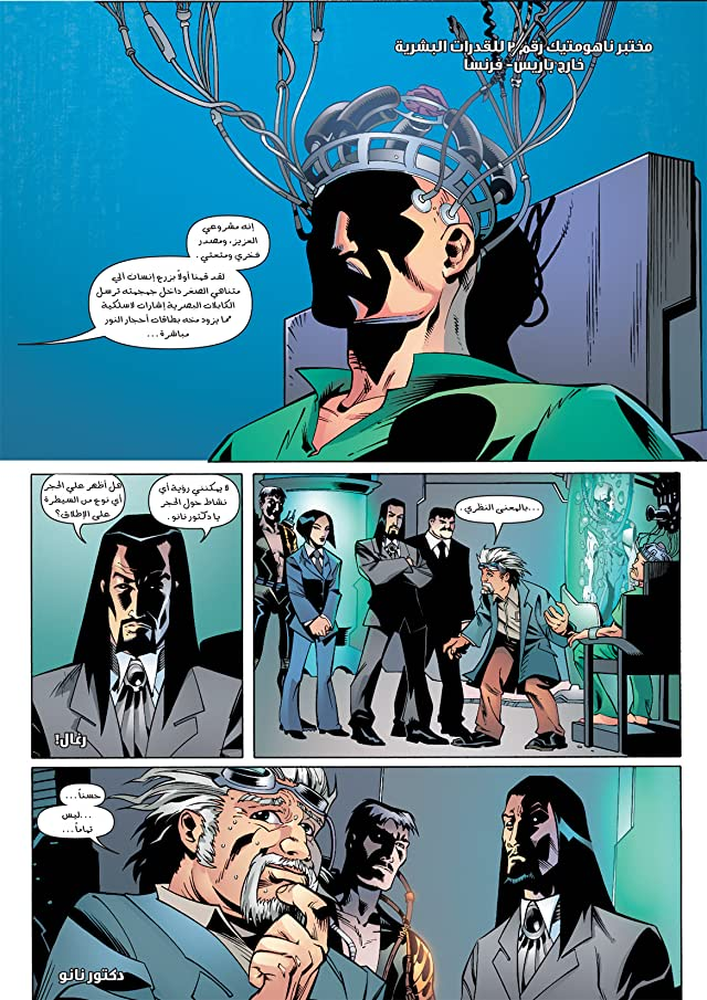 click for super-sized previews of THE 99 #13: Arabic