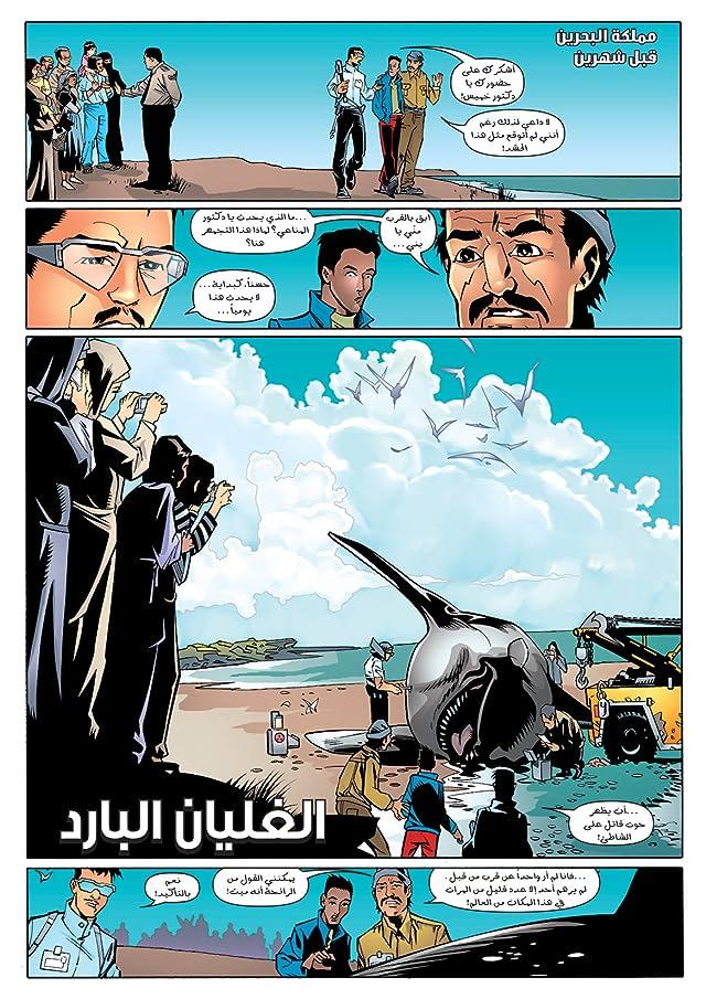 THE 99 #26: Arabic