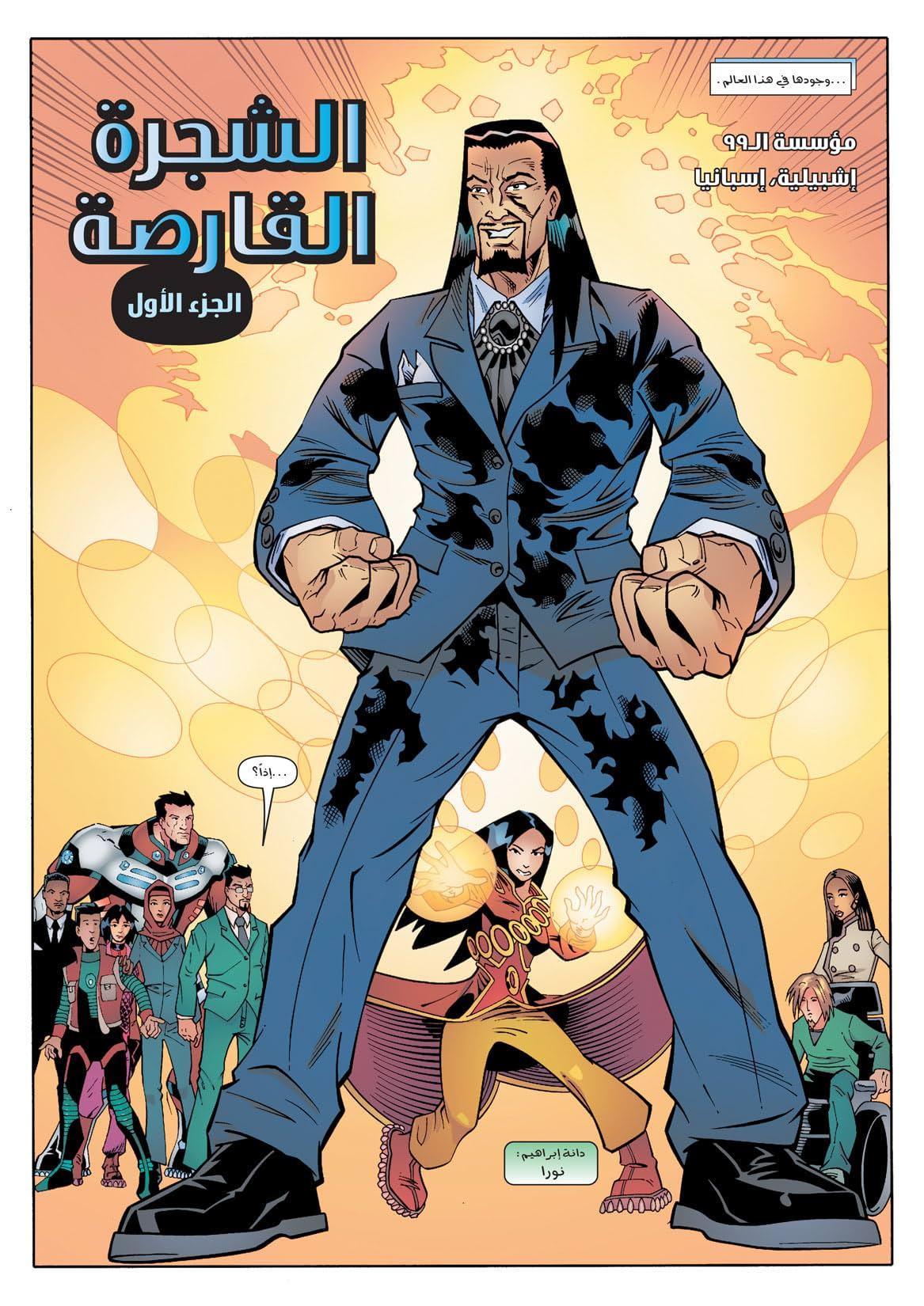 THE 99 #28: Arabic
