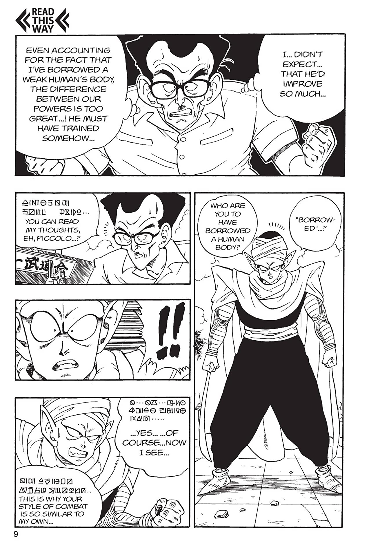 Dragon Ball Vol. 16