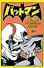 Batman: The Jiro Kuwata Batmanga #3
