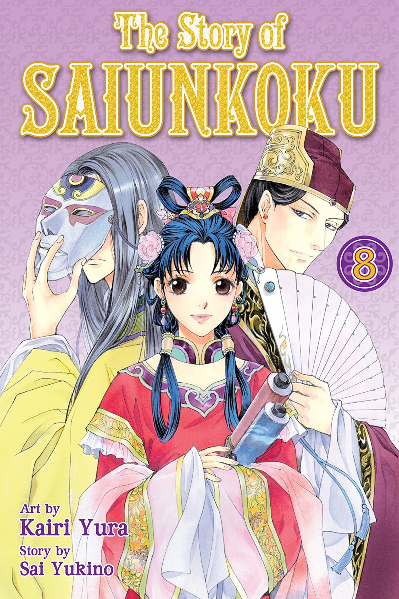 The Story of Saiunkoku Vol. 8