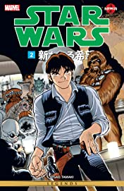 Star Wars - A New Hope Vol. 2