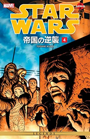 Star Wars - The Empire Strikes Back Tome 4