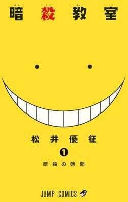 Assassination Classroom Vol. 1