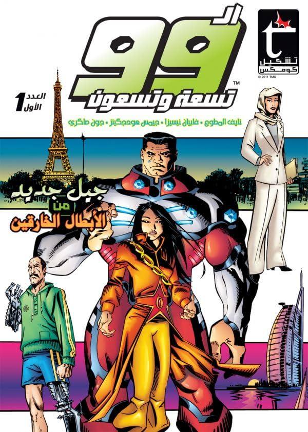 THE 99 #1: Arabic