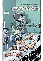 THE 99 #2: Arabic