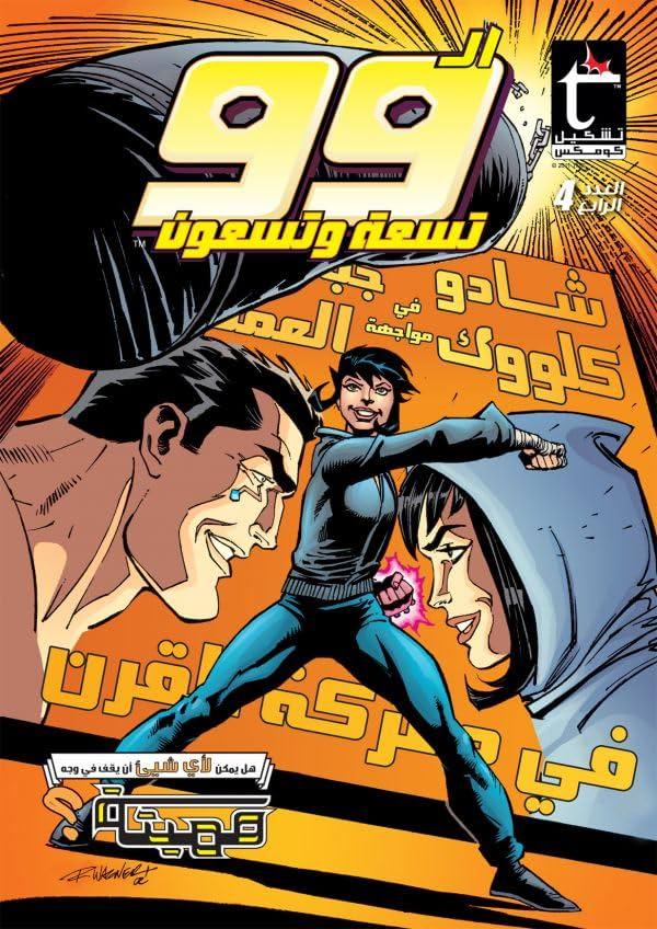 THE 99 #4: Arabic