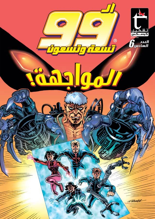 THE 99 #6: Arabic