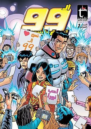 THE 99 #7: Arabic