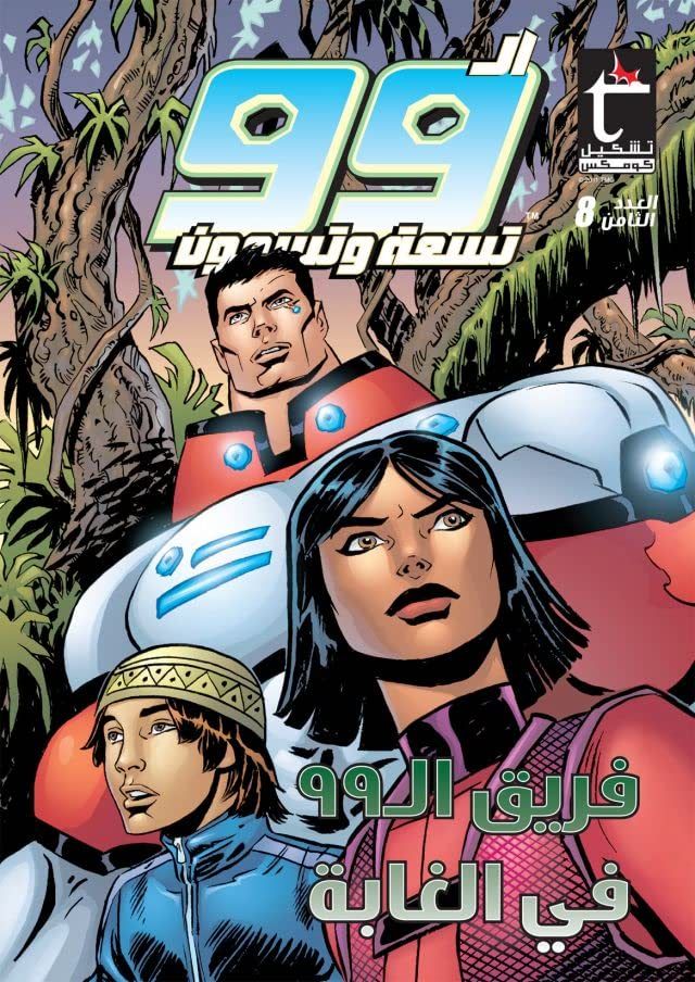 THE 99 #8: Arabic