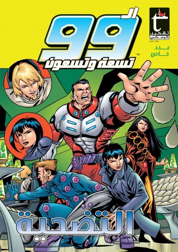 THE 99 Special: Sacrifice - Arabic