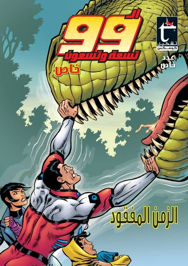 THE 99 Special: Time Lost - Arabic