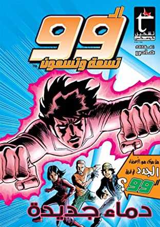 THE 99: New Blood - Arabic
