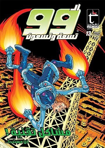 THE 99 #13: Arabic
