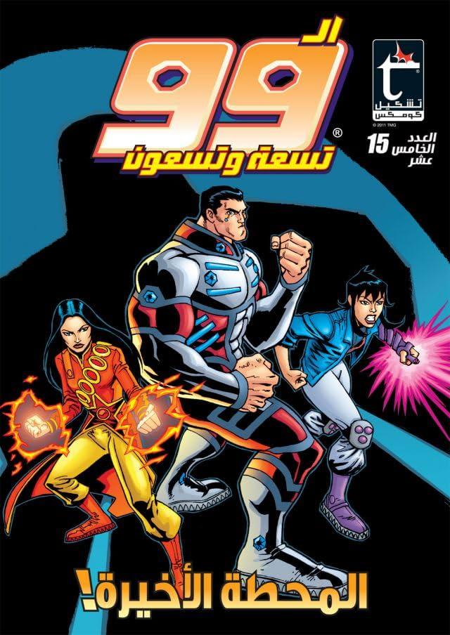 THE 99 #15: Arabic