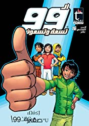 THE 99 #16: Arabic