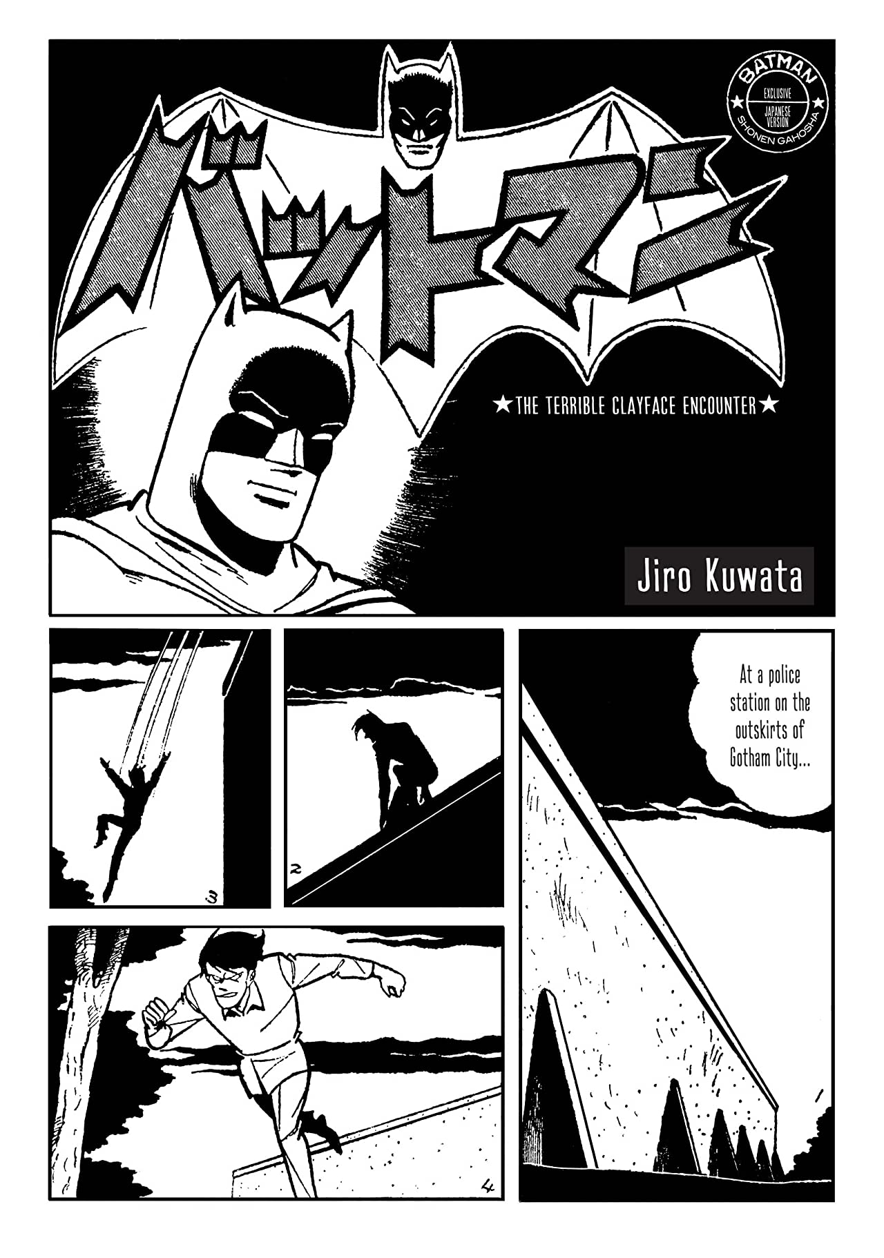 Batman: The Jiro Kuwata Batmanga #46