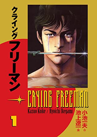 Crying Freeman Vol. 1