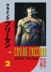 Crying Freeman Vol. 2